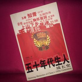 五十年代生人成长史 一版一印 私人藏书 呵护备至