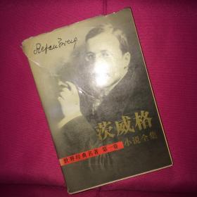 茨威格小说全集 第一卷 私人藏书 呵护备至