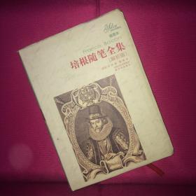 培根随笔全集 解析版插图本 最早最经典最完整版 一版一印 私人藏书 呵护备至