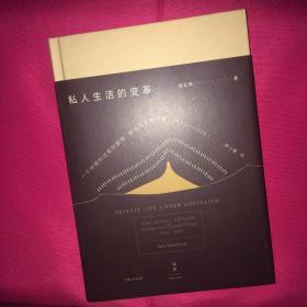 私人生活的变革 一个中国村庄里的爱情、家庭与亲密关系1949—1999 私人藏书 呵护备至