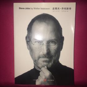 史蒂夫·乔布斯传 全球首发中文版 内含极度珍贵的首发纪念卡一张 一版一印 私人藏书 呵护备至