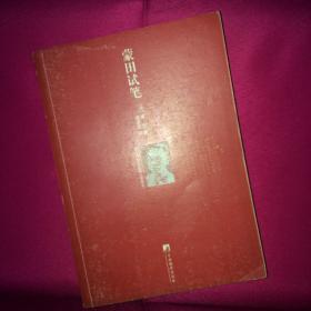 蒙田试笔 一版一印 最早最完整版 梁宗岱译作 私人藏书 呵护备至