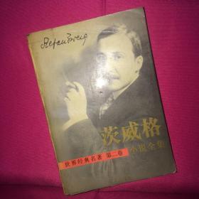 茨威格小说全集 第二卷 私人藏书 呵护备至