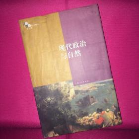 现代政治与自然 《思想与社会》第三辑 一版一印 私人藏书 呵护备至