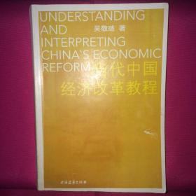 当代中国经济改革教程 二版一印 私人藏书 呵护备至