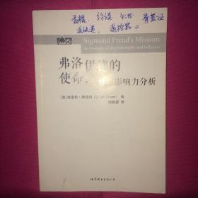 弗洛伊德的使命 人格与影响力分析 一版一印 私人藏书 呵护备至