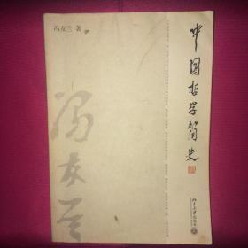 中国哲学简史 冯友兰作品 私人藏书 呵护备至