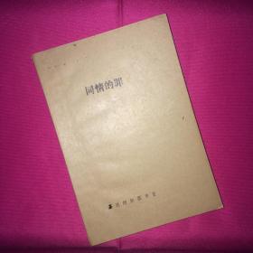同情的罪 山东人民出版社1982版 极品版本 私人藏书 呵护备至