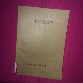 美丽新世界 花城出版社1987版 极品版本 一版一印 私人藏书 呵护备至