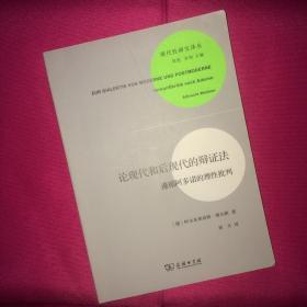 论现代和后现代的辩证法 遵循阿多诺的理性批判 一版一印 私人藏书 呵护备至