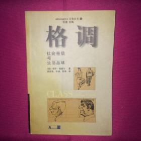 格调 社会等级与生活品味 一版一印 私人藏书 呵护备至