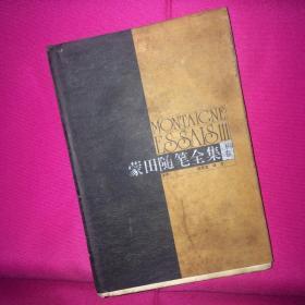 蒙田随笔全集(下卷) 上、中卷本店有售 可在店内自行搜索 私人藏书 呵护备至