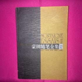 蒙田随笔全集(中卷) 上、下卷本店有售 可在店内自行搜索 私人藏书 呵护备至