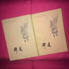 群魔 完整版 南江译本牛掰 一版一印 上下 两册全 私人藏书 呵护备至