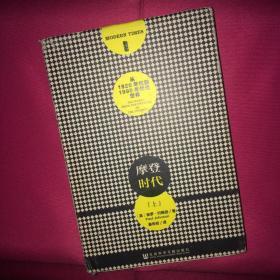 摩登时代 从1920年代到1990年代的世界 上册 私人藏书 呵护备至