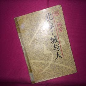 北京 城与人 一版一印 私人藏书 呵护备至