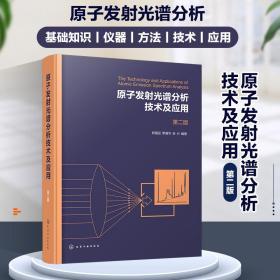 原子发射光谱分析技术及应用  第二版
