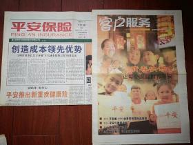 《平安保险》第415期2003年1月13日《客户服务》2003年1月20日第416日一套两份(深圳),