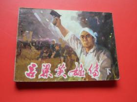 连环画《吕梁英雄传》下,史殿生绘,1979年1版1印