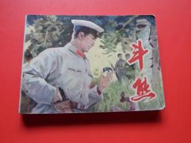 连环画《斗熊》丁世弼、詹忠効绘,1979年1版1印