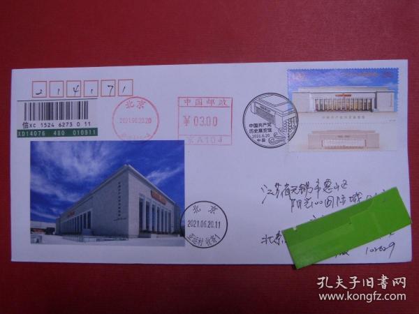 2021-13中国***历史展览馆纪念邮票,原地首日挂号实寄封,美术封