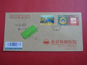 个55《北京协和医院》个性化邮票,原地首日挂号实寄公函封