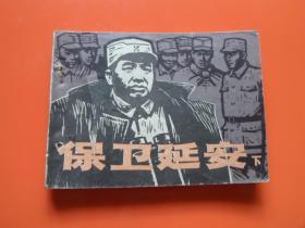 连环画《保卫延安 》下集,侯德钊、赵建明绘,82年1版1印,有装订小孔