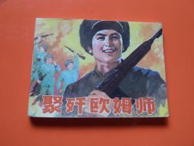 连环画《聚歼欧姆师》 抗美援朝题材 ,刘天生绘,85年1版1印,九品