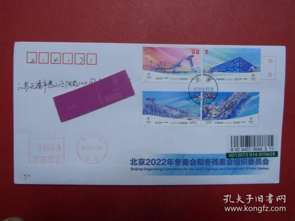 2021-12 北京2022年冬奥会--竟赛场馆 纪念邮票,首日原地实寄公函封