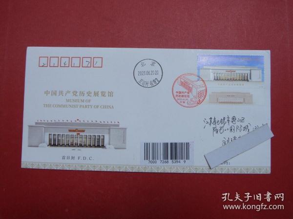 2021-13中国***历史展览馆邮票,原地首日实寄封,总公司封