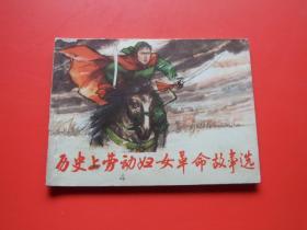 连环画《历史上劳动妇女革命故事选》罗希贤、王亦秋等绘,1975年1版1印