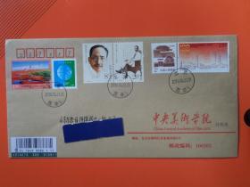 2018-7 《中央美术学院建校100周年》邮票,原地首日挂号实寄公函封,加贴创办人蔡元培邮票