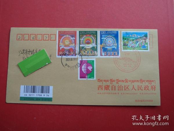 2021-15《西藏和平解放70周年》纪念邮票,加贴2011-13西藏和平解放60周年套票,首日原地实寄公函封