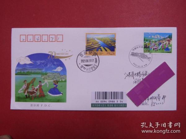 2021-15《西藏和平解放70周年》纪念邮票,首日原地挂号实寄封,总公司封