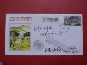 1997-5 茶邮票,4-4茶会图无锡惠山原地首日挂号实寄封