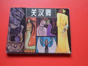 连环画《关汉卿》名家卢延光绘,81年1版1印,九品