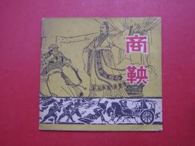连环画《商鞅 》裘国骥绘,1974年1版1印