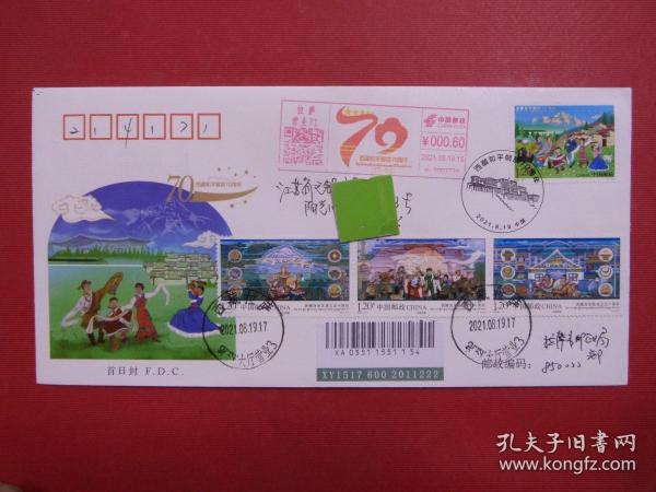 2021-15《西藏和平解放70周年》纪念邮票,加贴2015-17 西藏自治区成立50周年邮票,首日原地实寄封,总公司封