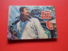 连环画《岳飞》下,于敦厚、陈有吉绘,82年1版1印