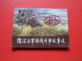 连环画《儒法治军路线斗争故事选》罗希贤 戴敦邦等绘,1975年1版1印
