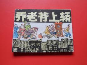 连环画小人书《乔老爷上轿》夏书玉绘,81年2印