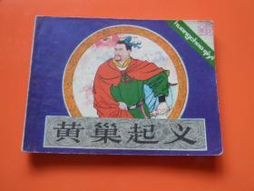 连环画《黄巢起义》名家徐有武作品,84年1版1印