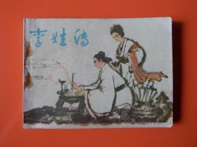 连环画《李娃传》姚逸之、原野绘,82年1版1印,八五品