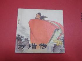 连环画《方腊传》聂秀功、章茂连、戚新国、朱新昌绘,1976年1版1印