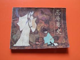 连环画《忍辱著史》丁德邻绘,84年1版1印 ,司马迁故事