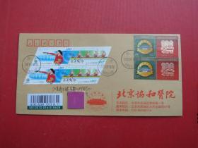个55《北京协和医院》个性化邮票加贴全运会邮票,双联双贴双首日,原地公函实寄封