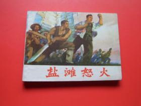 连环画《盐滩怒火 》张金荣、胡春桐等,1973年1版,1974年2印