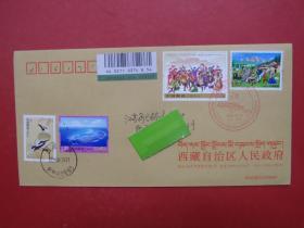 2021-15《西藏和平解放70周年》纪念邮票,加贴2005-27《西藏自治区成立四十周年》邮票,首日原地实寄公函封
