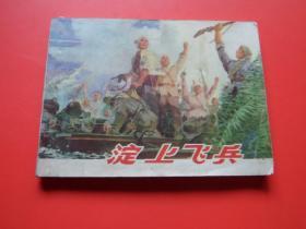 连环画《淀上飞兵》名家韩和平绘,75年1版1印