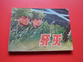 连环画《歼灭 》殷恩光绘,抗美援朝故事,1978年1版1